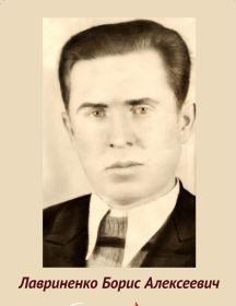 Лавриненко Борис Алексеевич