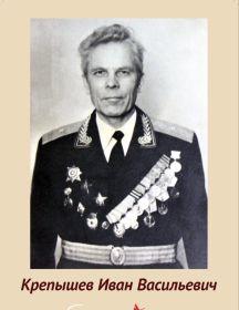 Крепышев Иван Васильевич