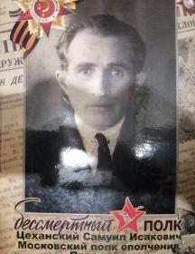Цеханский Самуил Исакович
