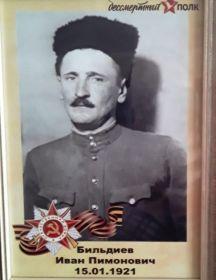 Бильдиев Иван Пимонович