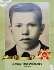 Анухин Иван Фёдорович