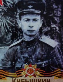 Кубышкин Александр Андрианович