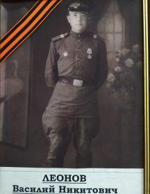 Леонов Василий Никитович