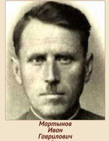 Мартынов Иван Гаврилович