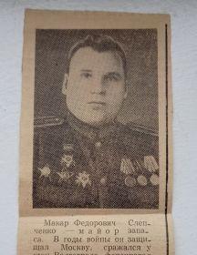 Слепченко Макар Федорович