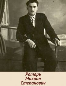 Ротарь Михаил Степанович