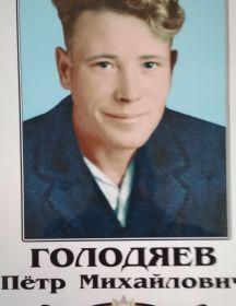 Голодяев Петр Михайлович