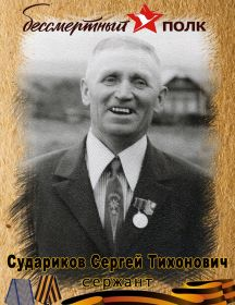 Судариков Сергей Тихонович