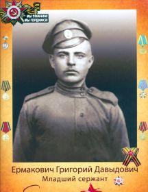 Ермакович Григорий Давыдович