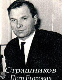 Страшников Петр Егорович