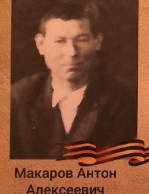Макаров Антон Алексеевич