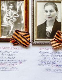 Аникушин Иван  И Мария Андреевич И Фёдоровна