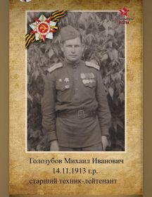 Голозубов Михаил Иванович
