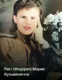 Рист (Федорко) Мария Кузьминична