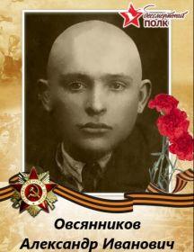 Овсянников Александр Иванович