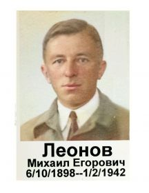 Леонов Михаил Егорович
