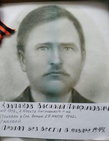 Колпаков Василий Панфилович