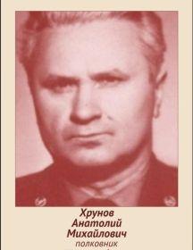 Хрунов Анатолий Михайлович