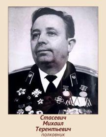 Стасевич Михаил Терентьевич
