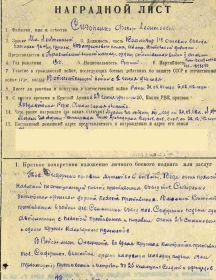 Сидоренко Фёдор Леонтьевич