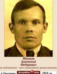 Яблоков Анатолий Федорович