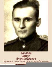 Коробов Ефим Александрович
