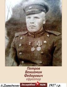Петров Вениамин Федорович