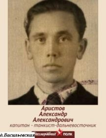 Аристов Александр Александрович