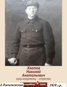 Хватов Николай Анатольевич