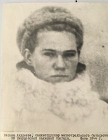 Андреева (Шувалова) Анастасия (Наталья) Тимофеевна