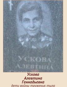 Ускова Алевтина Геннадьевна