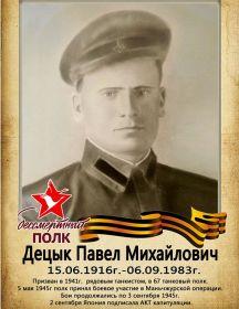 Децык Павел Михайлович