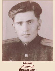 Быков Николай Васильевич