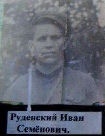 Руденский Иван Семенович