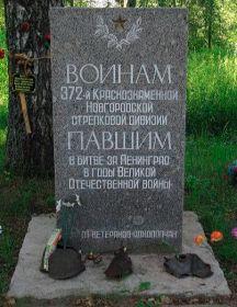 Остросаблин Василий Васильевич