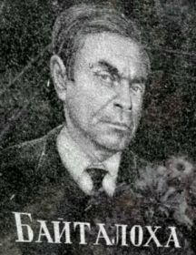 Байталоха Павел Афанасьевич