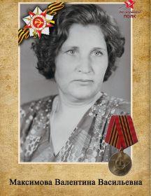 Максимова Валентина Васильевна