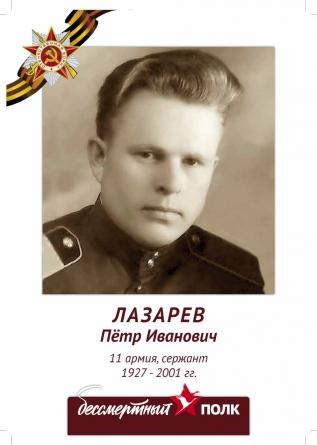 Лазарев Пётр Иванович