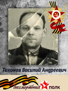 Тихонов Василий Андреевич
