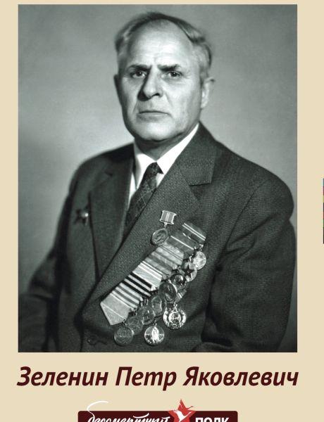 Зеленин Пётр Яковлевич