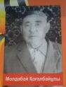 Когалбаев Молдабай Когалбаевич