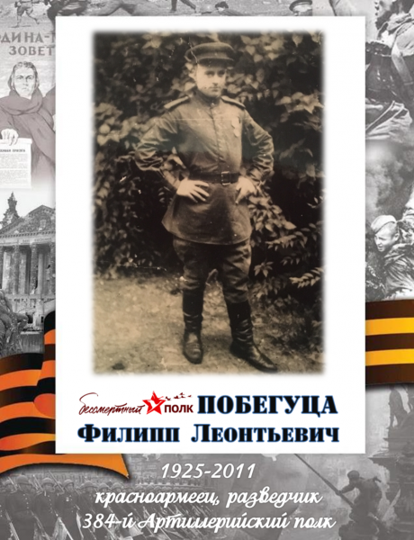 Побегуца Филипп Леонтьевич