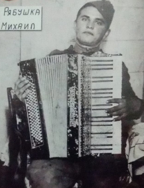 Рябушка Михаил Лукич