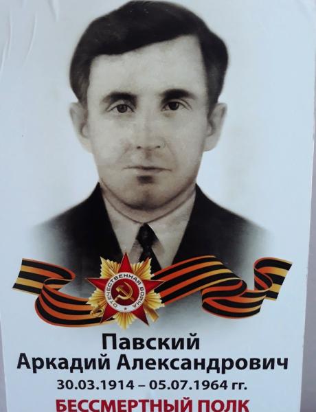 Павский Аркадий Александрович