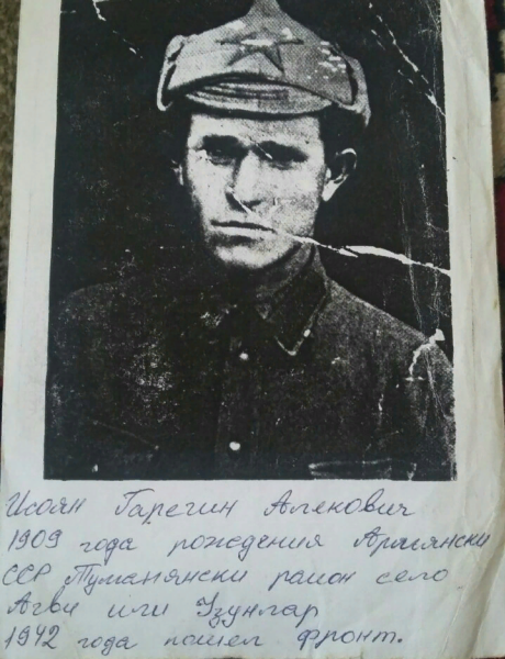 Исоян Гарегин Алекович