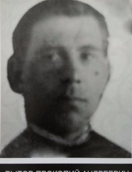 Рытов Прокопий Андреевич