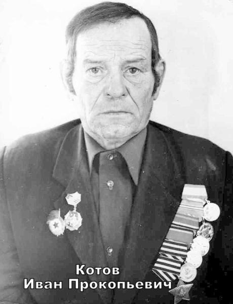 Котов Иван Прокопьевич