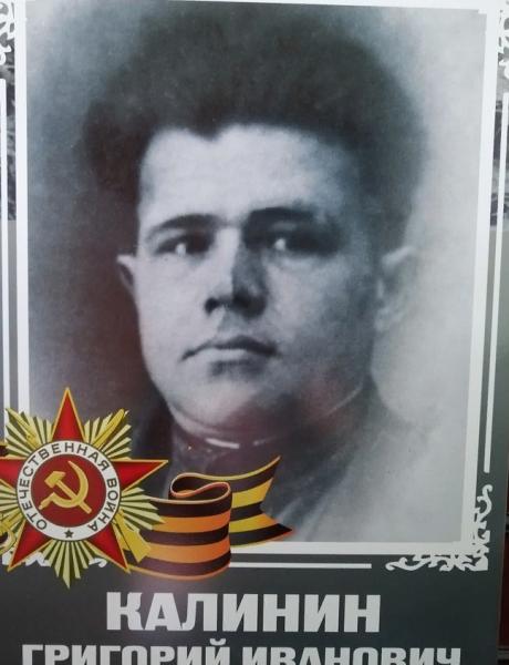 Калинин Григорий Иванович