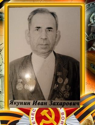 Якунин Иван Захарович