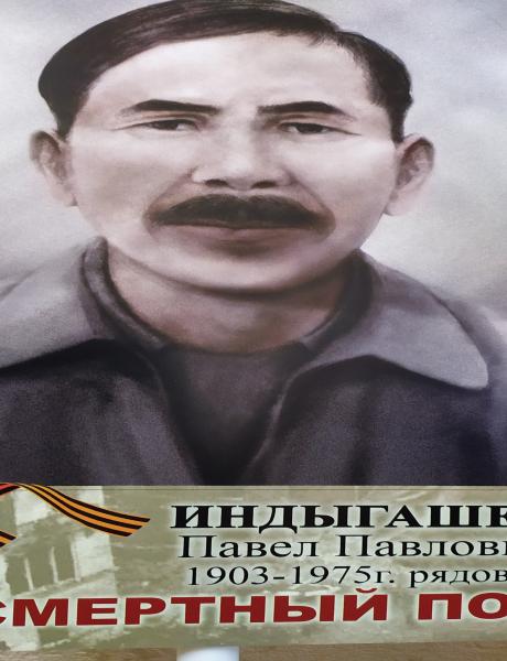 Индыгашев Павел Павлович